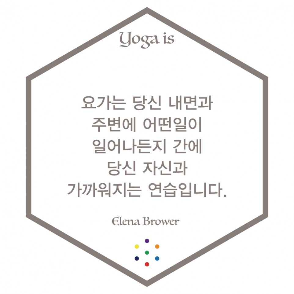 003-Yoga-is-the-practice-of-being-close.jpg